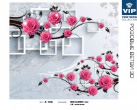 A149 Розовые ветви 3D фотообои VIP